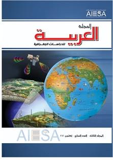 المجلة العربیة للدراسات الجغرافیة